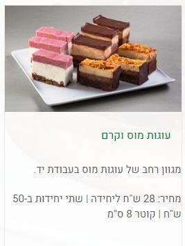 מגש אירוח של עוגת מוס שאנחנו הכנו