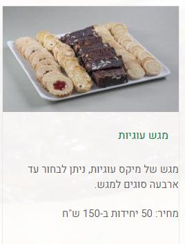 מגשי אירוח של עוגיות מתוקות