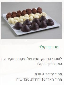 שוקולדים טעימים שמגיע לכל אחד