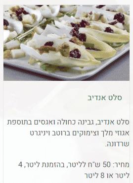 סלט אנדיב עם אגס, גבינה כחולה ועוד